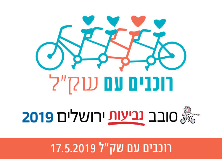 Banner Ride with SHEKEL 2019